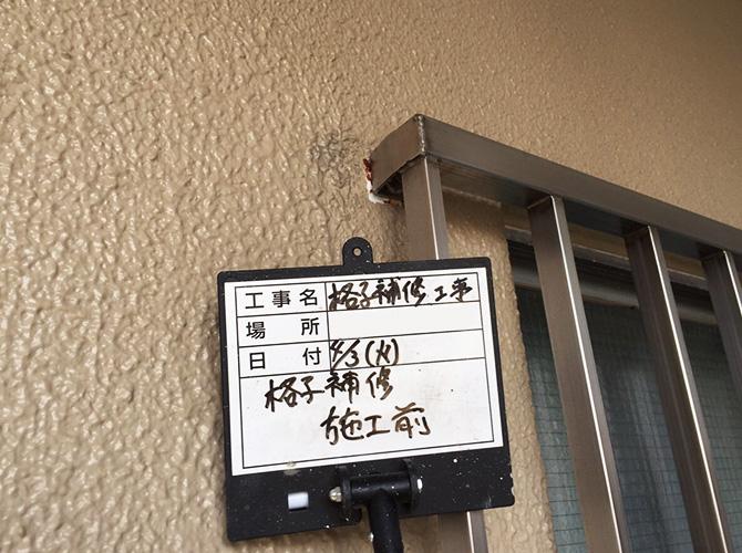 東京都葛飾区マンション格子塗装工事の施工前