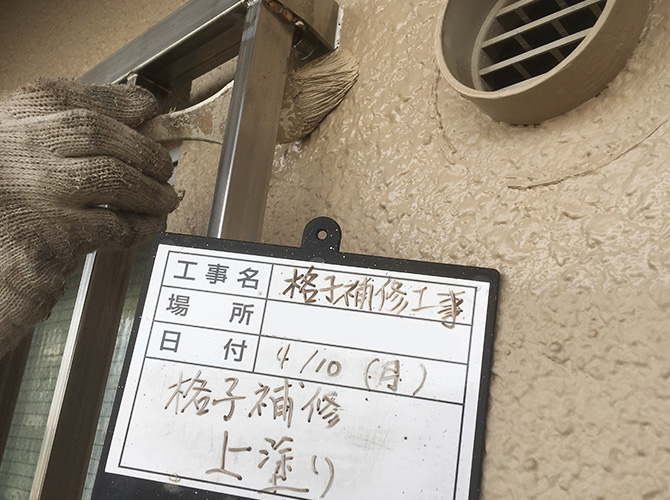 東京都葛飾区マンション格子塗装工事の施工後