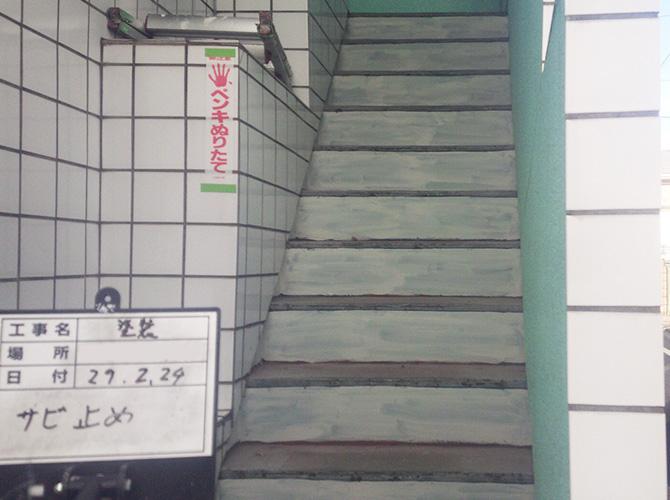 階段のサビ止め