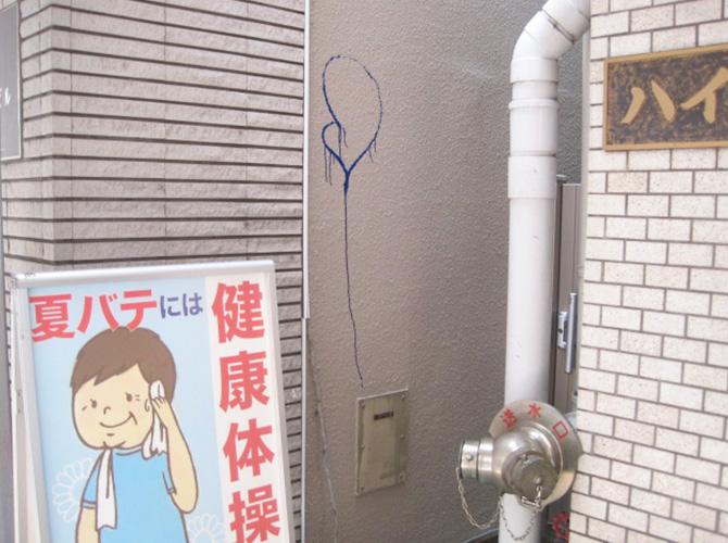 外壁の落書きを消す前の状態です。