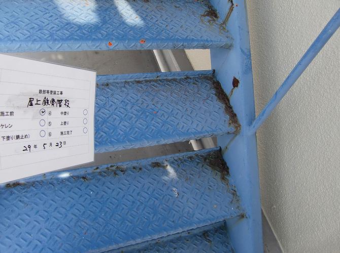 東京都品川区マンションの外階段塗り替えリフォームの施工前