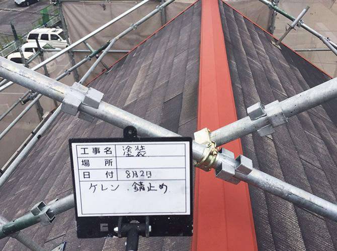 屋根鉄部のサビ止め