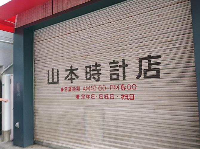 東京都文京区商店街シャッターのサビ止め塗装工事の施工前