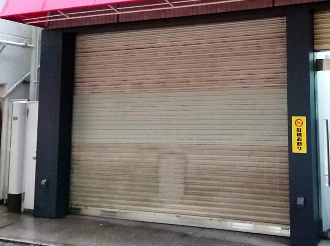 東京都文京区商店街シャッターのサビ止め塗装工事の施工後