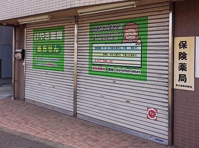 東京都杉並区薬局のシャッター塗装工事の施工前