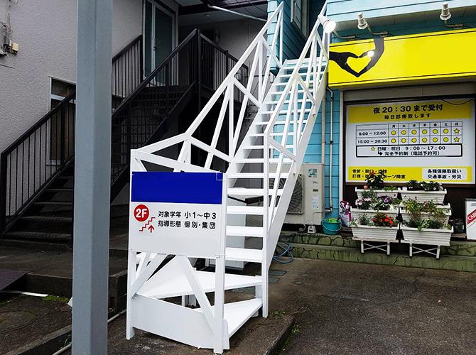 埼玉県鶴ヶ島市テナントの外階段サビ止め塗装工事の施工後