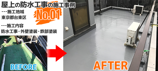 台東区ビルの屋上防水工事の施工事例