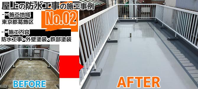 葛飾区工場の屋上防水工事の施工事例