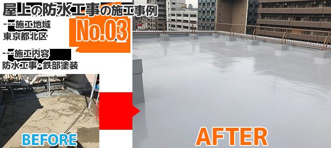 北区マンションの屋上防水工事の施工事例