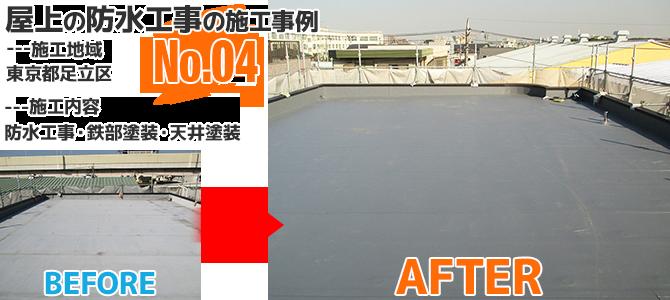 足立区戸建住宅の屋上防水工事の施工事例