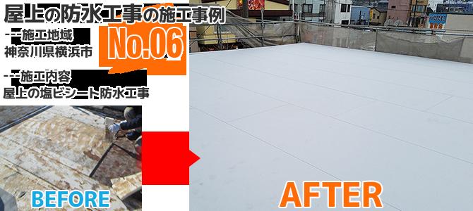 横浜市戸建住宅の屋上防水工事の施工事例
