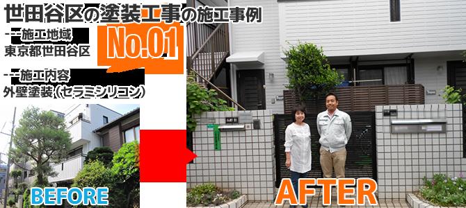 世田谷区一般住宅の外壁塗装工事