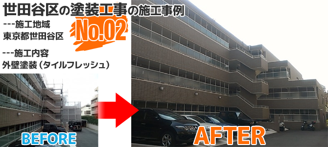 世田谷区マンションの外壁塗装工事
