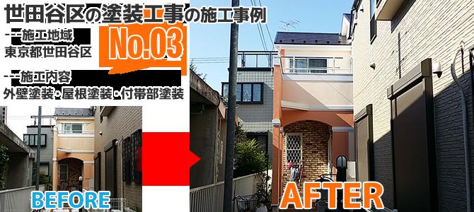世田谷区2階建住宅の外壁塗装工事