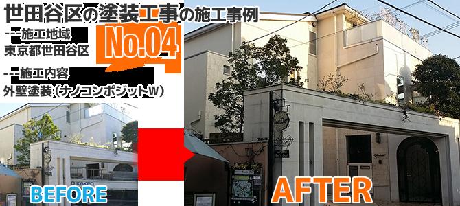 世田谷区戸建住宅の外壁塗装工事