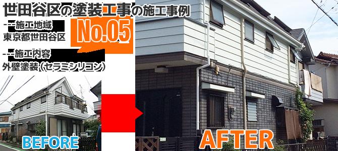 世田谷区一般住宅の外壁塗装・付帯部塗装工事