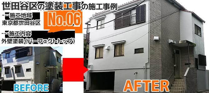 世田谷区戸建住宅のクラック補修・外壁塗装工事