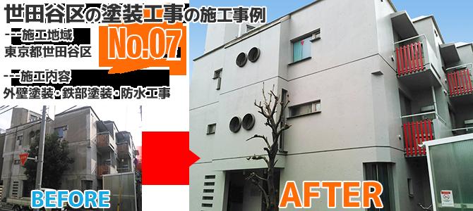 世田谷区3階建マンションの外壁塗装工事