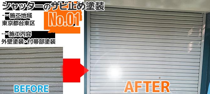 台東区住宅のシャッターサビ止め塗装の施工事例