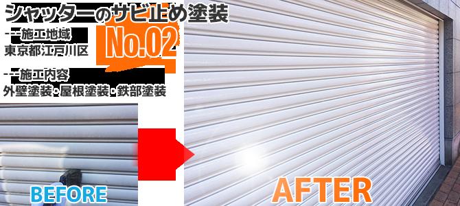 江戸川区住宅のシャッターサビ止め塗装工事の施工事例