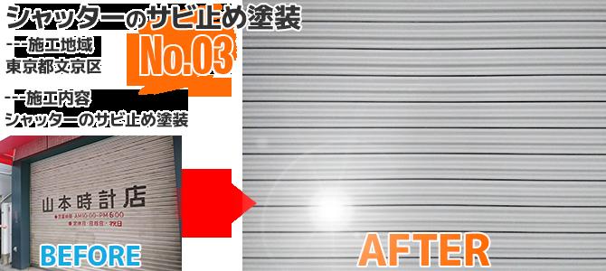 文京区店舗のシャッター塗装工事の施工事例