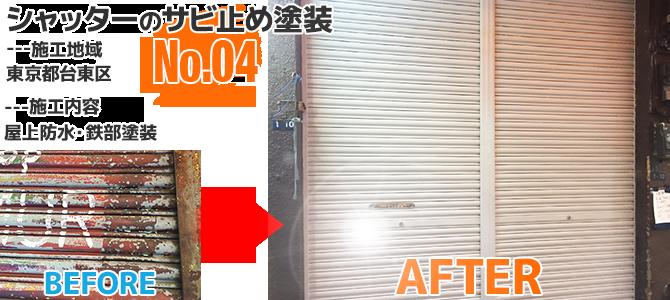 台東区ビルのシャッターサビ止め塗装工事の施工事例