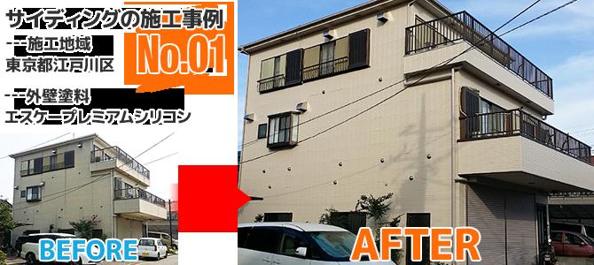 江戸川区サイディング外壁の塗装工事の施工事例