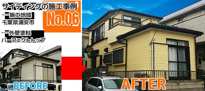 浦安市サイディング外壁の塗装工事の施工事例