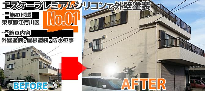 江戸川区住宅のエスケープレミアムシリコンで外壁塗装工事の施工事例