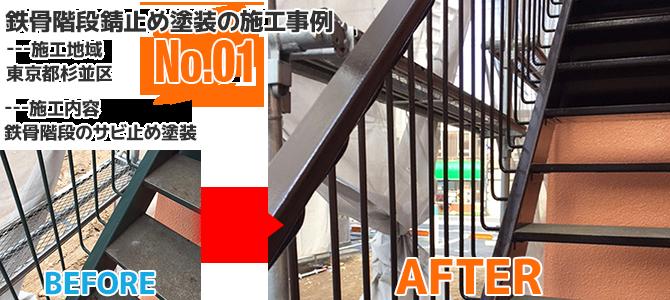 杉並区アパートの鉄骨階段サビ止め塗装工事の施工事例