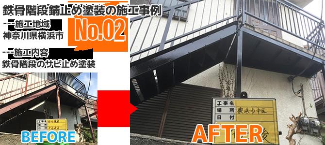 横浜市一般住宅の鉄骨階段サビ止め塗装工事の施工事例