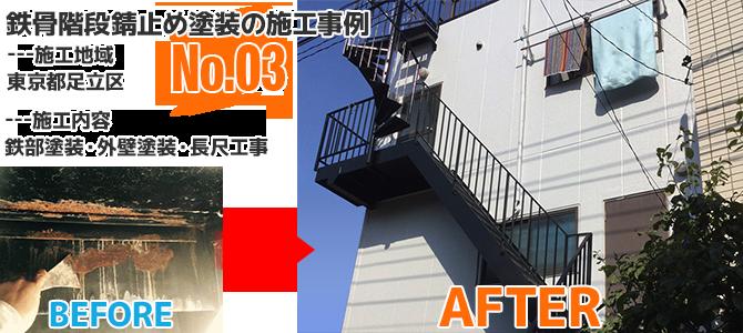 足立区一般住宅の鉄骨階段サビ止め塗装工事の施工事例