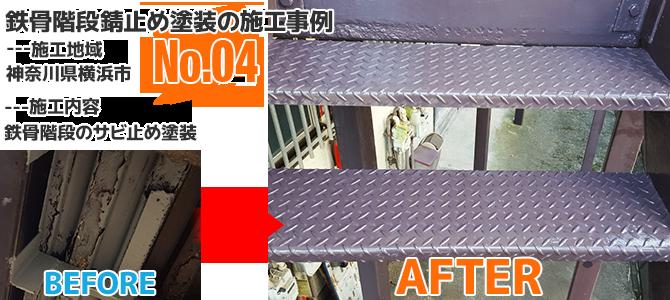 横浜市アパートの鉄骨階段サビ止め塗装工事の施工事例