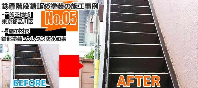品川区アパートの鉄骨階段サビ止め塗装工事の施工事例