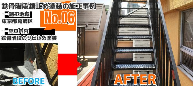 葛飾区オフィスの鉄骨階段サビ止め塗装工事の施工事例
