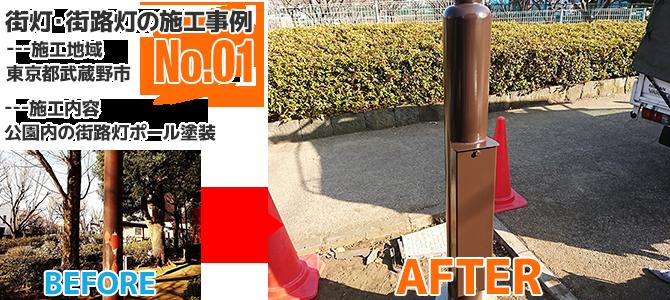 東京都武蔵野市公園内の街路灯塗装・鉄部塗装工事の施工事例