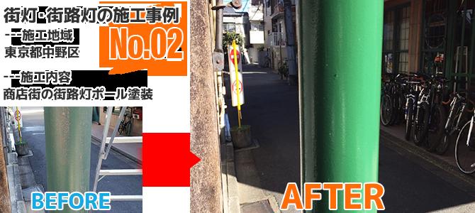 東京都中野区商店街の街路灯塗装・鉄部塗装工事の施工事例