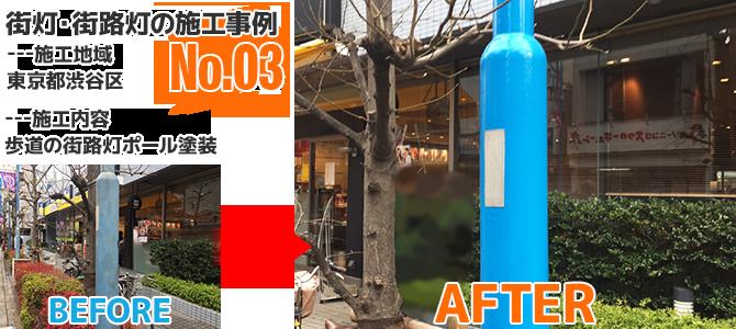東京都渋谷区歩行者道路の街路灯塗装・鉄部塗装工事の施工事例