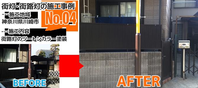 神奈川県川崎市住宅街の街路灯塗装・鉄部塗装工事の施工事例