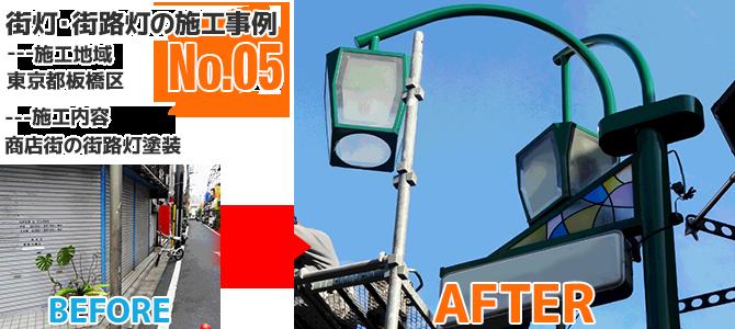 東京都板橋区商店街の街路灯塗装・鉄部塗装工事の施工事例