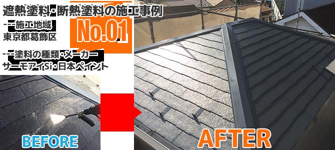 葛飾区戸建住宅のサーモアイSiを使用した遮熱塗装工事の施工事例