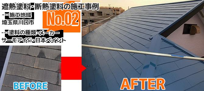 川口市戸建住宅のサーモアイSiを使用した遮熱塗装工事の施工事例