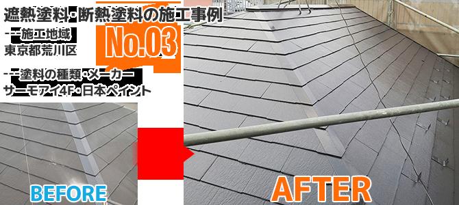 荒川区戸建住宅のサーモアイ4Fを使用した遮熱塗装工事の施工事例