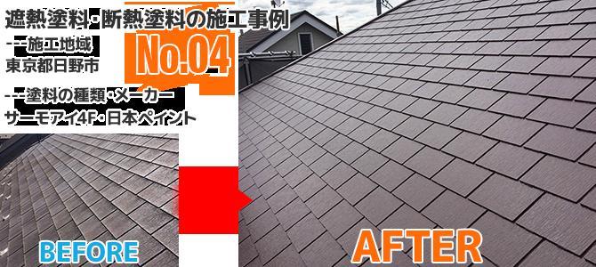 日野市戸建住宅のサーモアイ4Fを使用した遮熱塗装工事の施工事例