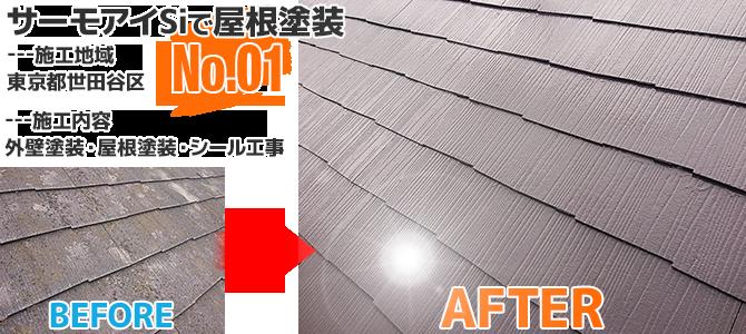 東京都世田谷区のサーモアイSiで屋根を塗り替えた塗装工事の施工事例