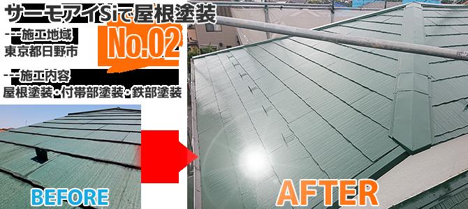 東京都日野市のサーモアイSiで屋根を塗り替えた塗装工事の施工事例