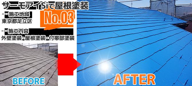 東京都足立区のサーモアイSiで屋根を塗り替えた塗装工事の施工事例
