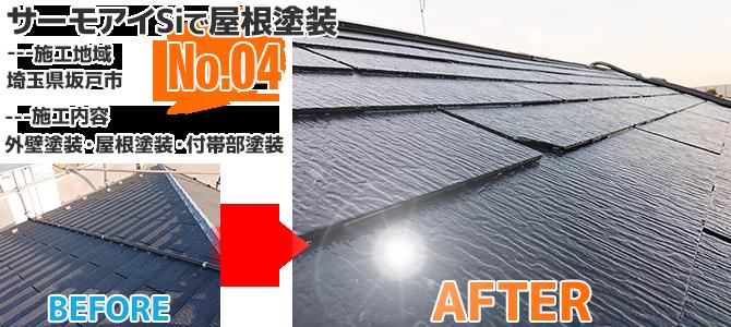 埼玉県坂戸市のサーモアイSiで屋根を塗り替えた塗装工事の施工事例