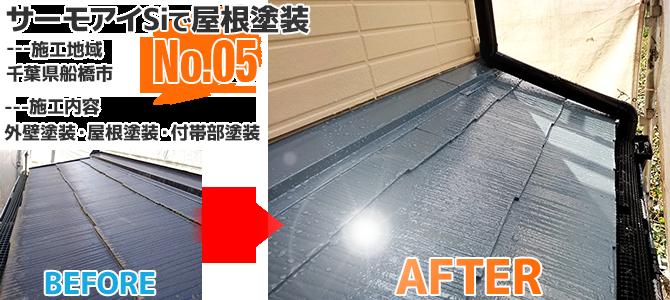 千葉県船橋市のサーモアイSiで屋根を塗り替えた塗装工事の施工事例