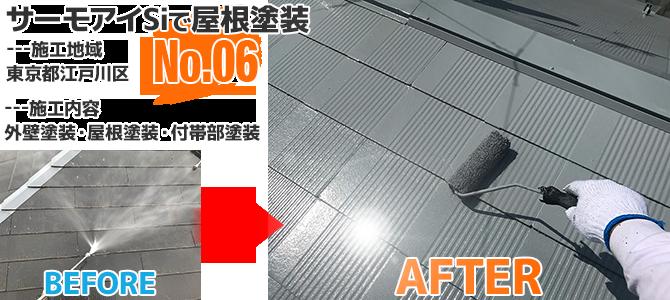 東京都江戸川区のサーモアイSiで屋根を塗り替えた塗装工事の施工事例